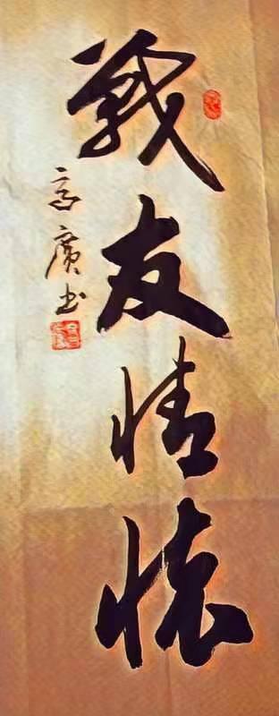 行书作品     原铁十师高广书(图2)