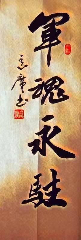 行书作品     原铁十师高广书(图6)