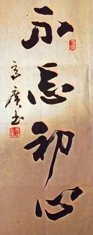行书作品     原铁十师高广书(图3)