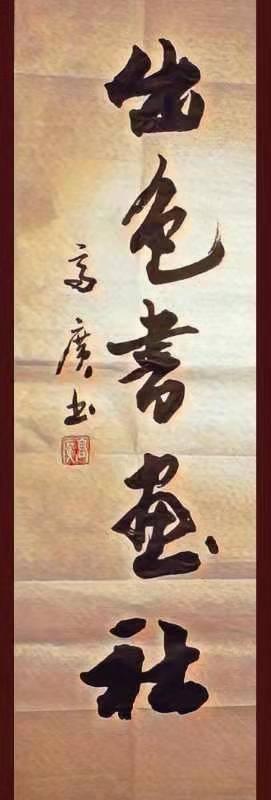 行书作品     原铁十师高广书(图4)