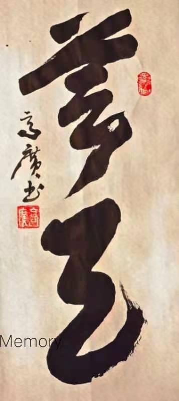 行书作品     原铁十师高广书(图11)