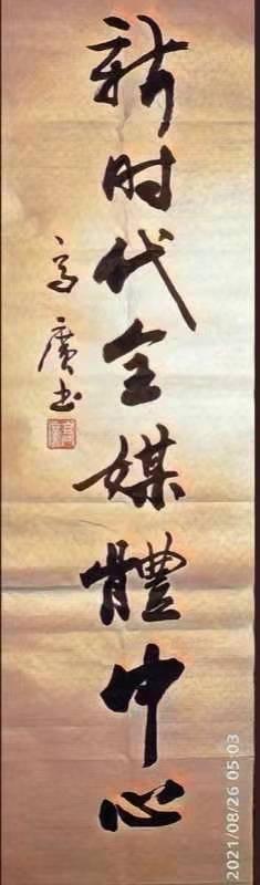 行书作品     原铁十师高广书(图7)