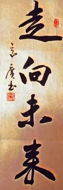 行书作品     原铁十师高广书(图13)