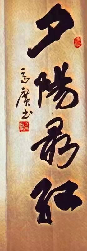 行书作品     原铁十师高广书(图8)