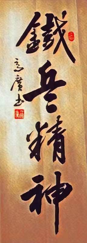 行书作品     原铁十师高广书(图9)